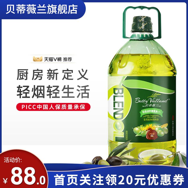 贝蒂薇兰10%特级初榨橄榄油食用油非转基因色拉油调和油植物油5L609748206274 - 0元包邮免费试用大额优惠券