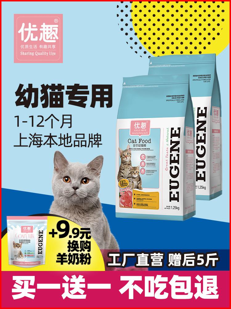 优趣成猫幼猫粮成年猫增肥发腮1.5kg共6斤天然10英短蓝猫鱼肉味粮优惠券