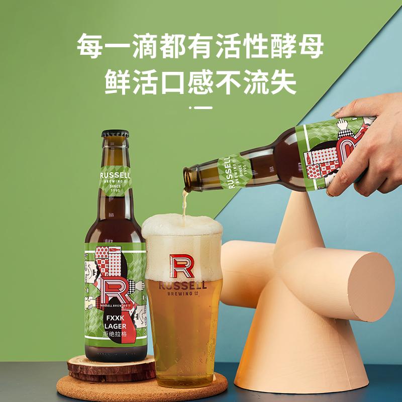 Russell BREWERIES 罗塞尔 精酿啤酒 拒绝拉格黄啤酒 330ml*6瓶 天猫优惠券折后¥49.9包邮(¥79.9-30)狂野大地及组合可选 赠霜艾尔啤酒330ml*6瓶