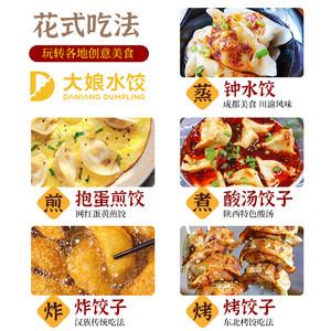 大娘水饺速冻手工饺子王三鲜虾仁牛肉懒人速食早餐蒸煮炸煎饺馄饨