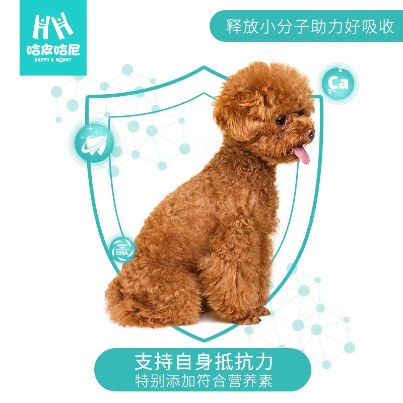 哈皮哈尼全价小型成年通用型狗粮(贵宾/泰迪)2kg优惠券