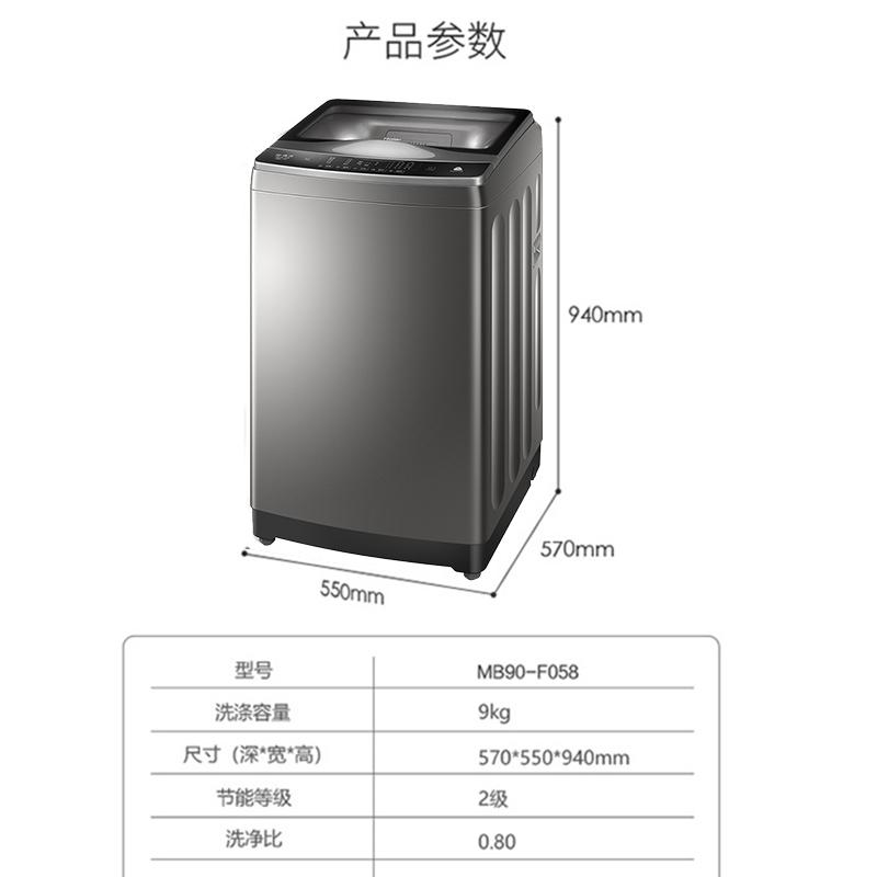F058 MB90 波轮全自动洗衣机家电幂动力免清洗大容量 kg 公斤 9 海尔