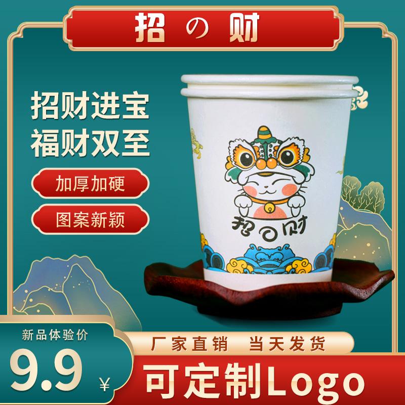 纸杯定制logo一次性纸杯子茶水杯办公室家用商用商务加