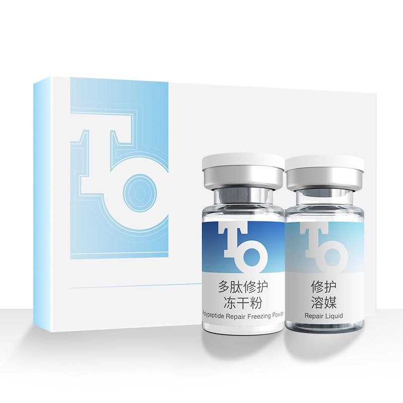 【满51-50】多肽修护冻干粉修复精华