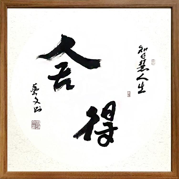木框裝裱成品書法斗方手寫真跡字畫定制居家裝飾畫辦公室藝文作品