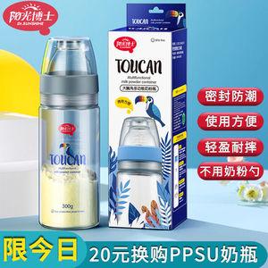 阳光博士-大容量奶粉分装便携盒