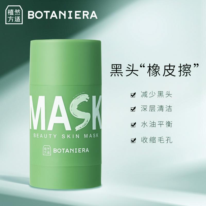 植然方适Mask涂抹固体面膜男女士专用清洁泥膜保湿修护毛孔去黑头