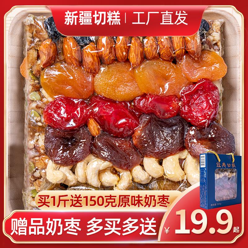 新疆切糕自制特产小吃美食正宗纯手工玛仁糖古代传统糕点孕妇零食