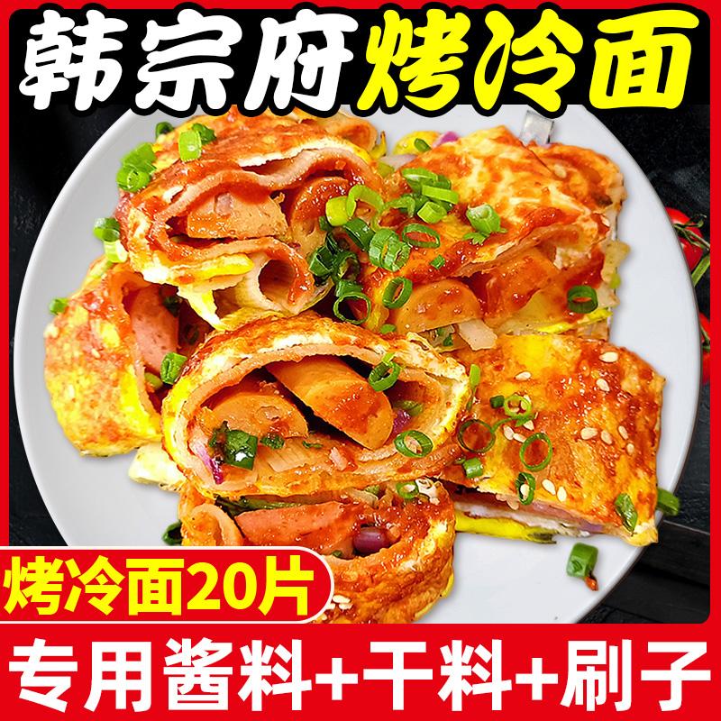 【送酱料!】东北正宗烤冷面10片