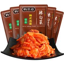 韩宗府!韩国辣白菜450g*2袋