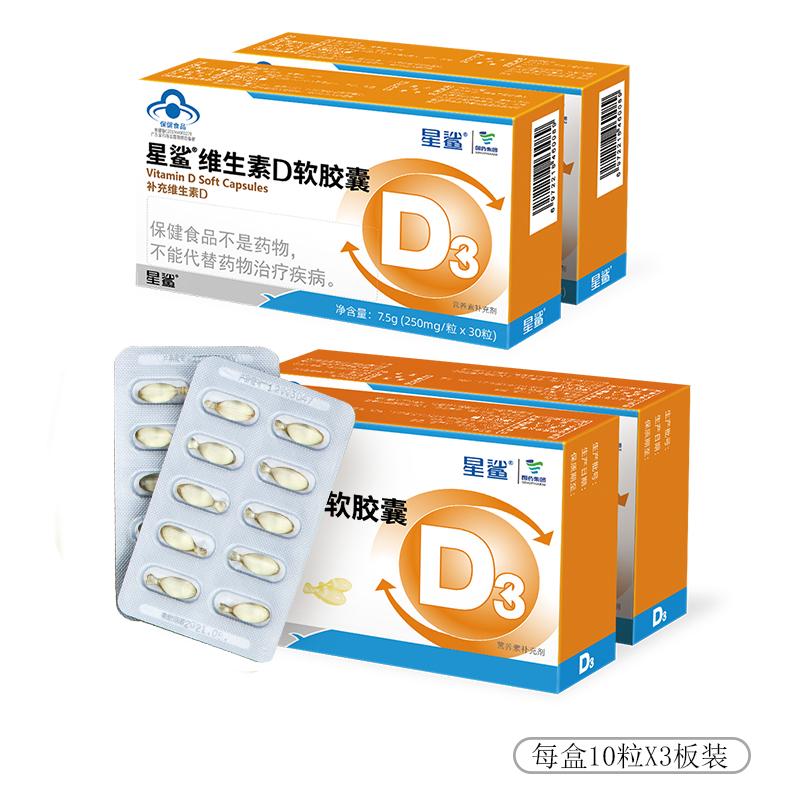 孩子成长必备、促进钙吸收:30粒 星鲨 维生素D3软胶囊