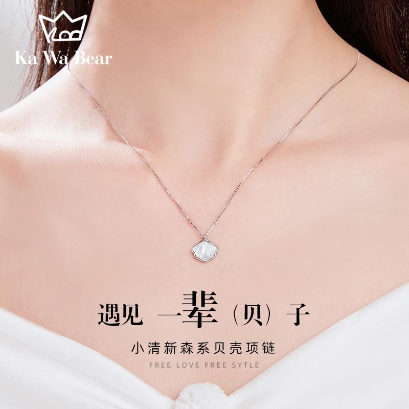 一贝子纯银项链女锁骨链小众设计感七夕节生日情人节礼物送女友