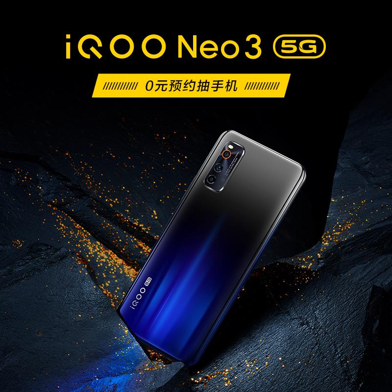 新品游戏智能手机 屏幕刷新率 144HZ UFS3.1 865 高通骁龙 即刻预约抽万元大奖 Neo3 iQOO vivo 日发布会 4.23