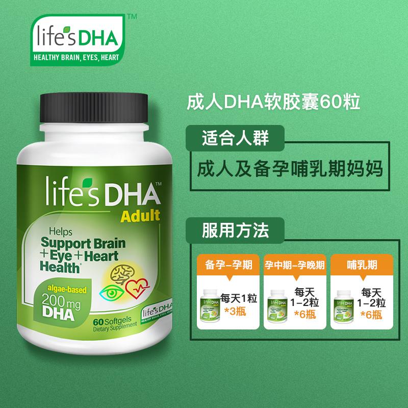 Lifes DHA海藻油成人DHA60粒*2孕妇专用dha营养素美国马泰克进口
