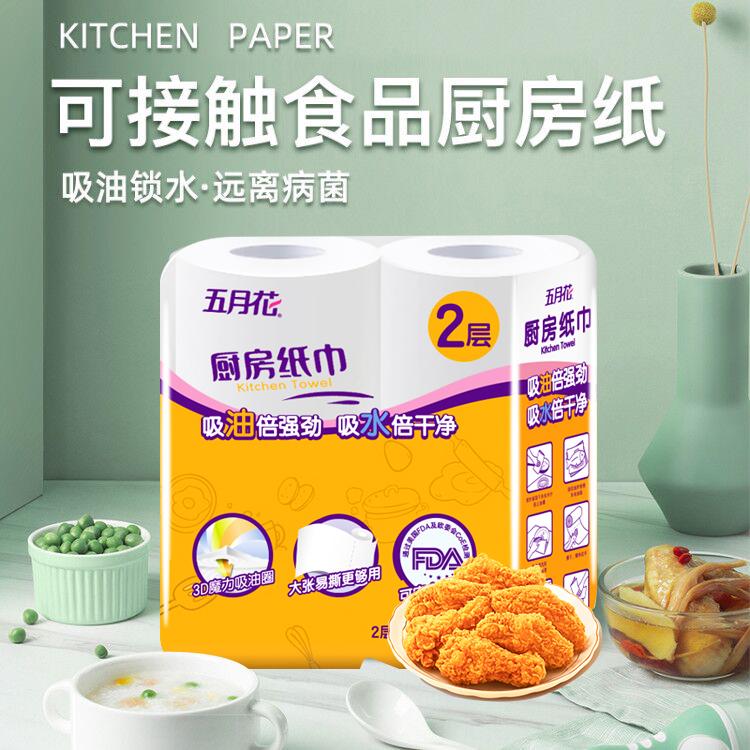 五月花厨房纸巾70节加厚食物吸油吸水干湿两用防油厨房纸原木浆