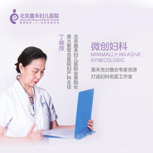 北京嘉禾妇儿 新款四价宫颈癌疫苗三支体检A套餐两癌筛查医师亲诊