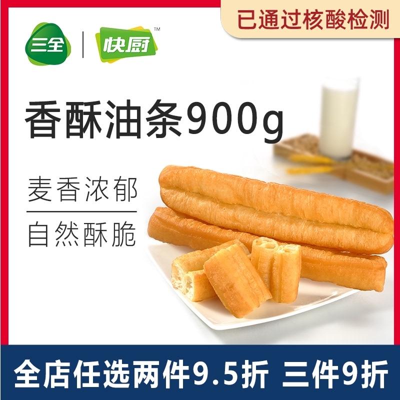 三全油条半成品早餐速冻酥脆无矾油条家商用安心大油条900g包邮