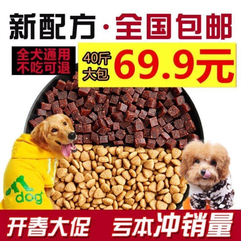 狗粮通用型10斤泰迪贵宾比熊博美金毛40小型犬幼犬20大型成优惠券