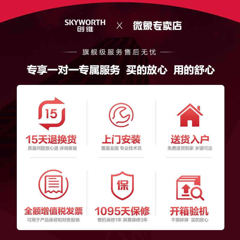 65 平板液晶官方旗舰店 wifi 高清智能网络 4K 英寸 70 70A9 创维电视机