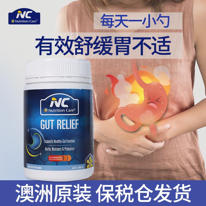 新低、澳洲原装进口、抑制幽门螺杆菌酶+修复肠胃黏膜:150g Nutrition Care 养胃粉