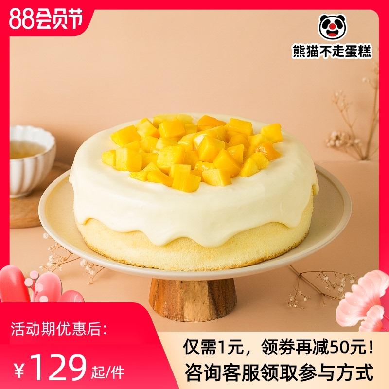 熊猫不走芒果流心网红奶油芝士乳酪慕斯水果生日蛋糕杭州同城配送