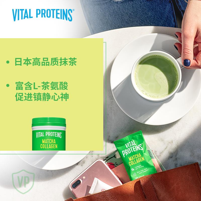 抗衰老抹茶胶原蛋白粉341g/罐