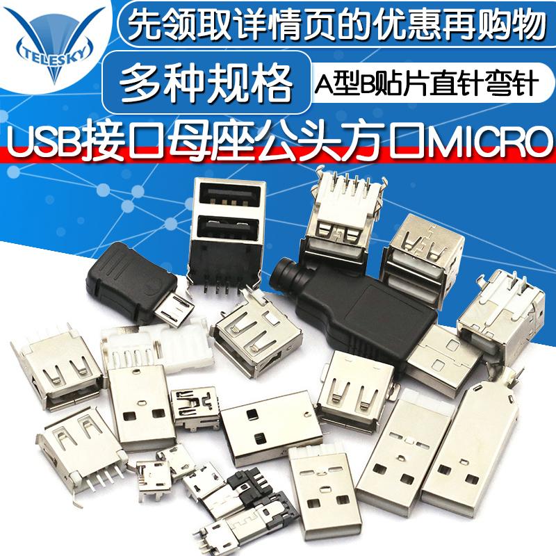 USB接口母座公头方口MICRO接头插座连接器A型B贴片直插直针弯针