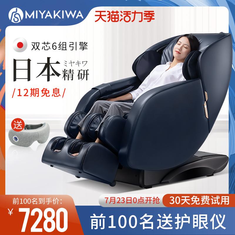 日本MIYAKIWA宫和按摩椅家用豪华全身电动太空舱全自动多功能