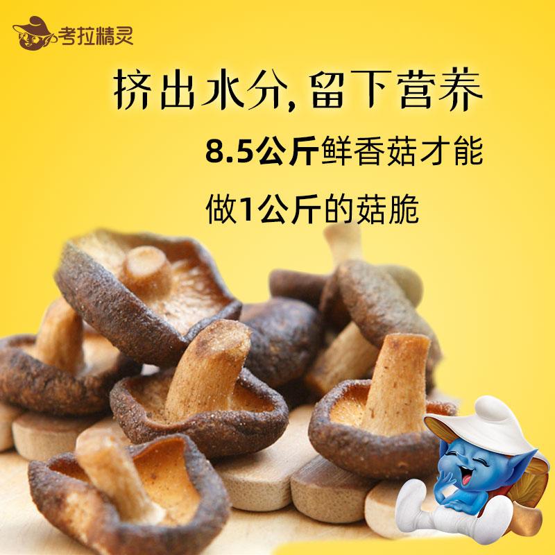 【考拉精灵】香菇脆蘑菇干网红零食