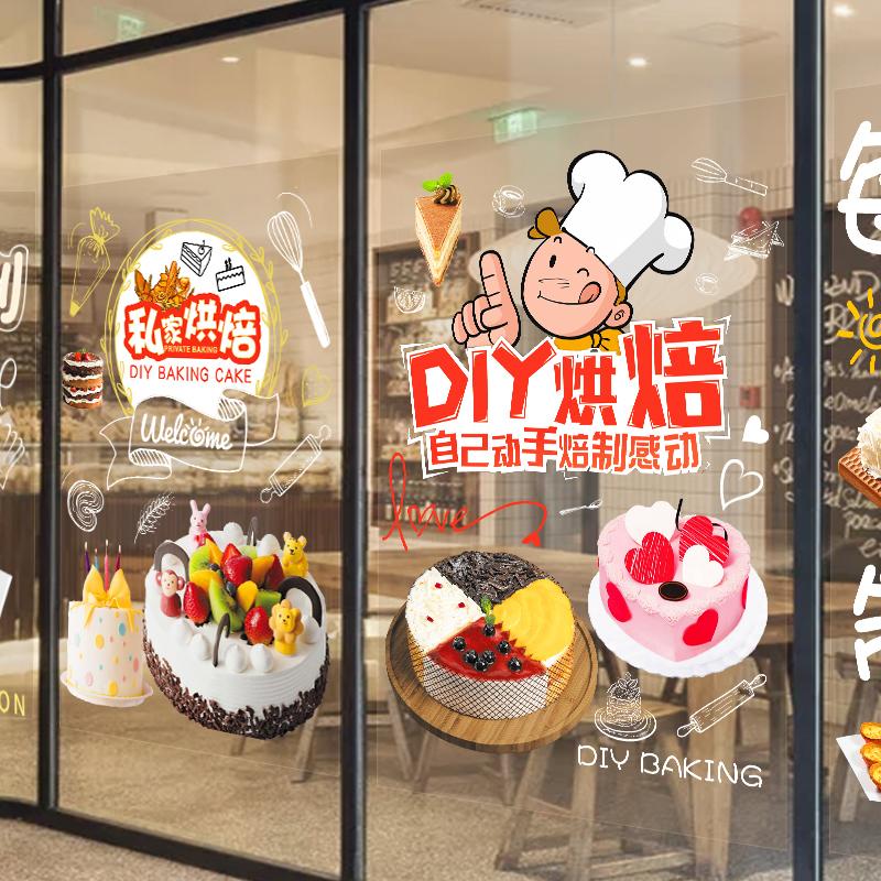 生日蛋糕店玻璃门贴纸个性创意烘焙面包装饰橱窗门贴墙贴画广告 No.2
