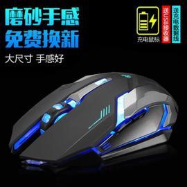 鼠标无线静音充电游戏网吧办公用无声充电式男生便携女生磨砂小号