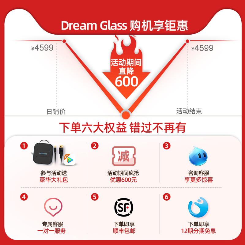 Dream Glass 4K高清无颗粒 AR智能眼镜一体机3D头戴式设备ar增强现实vr眼镜虚拟游戏switch PS4游戏机无人机