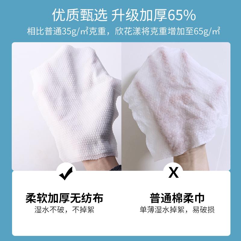 【欣花漾】纯棉一次性洗脸巾3卷