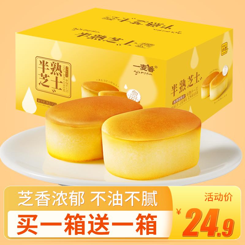 一麦番半熟芝士小蛋糕整箱营养早餐网红零食品老年人吃的爆款面包
