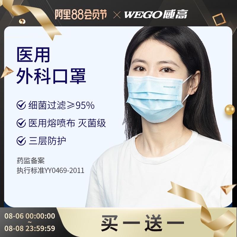 威高医用外科口鼻罩灭菌一次性医疗三层正规正品白色医科外用口罩