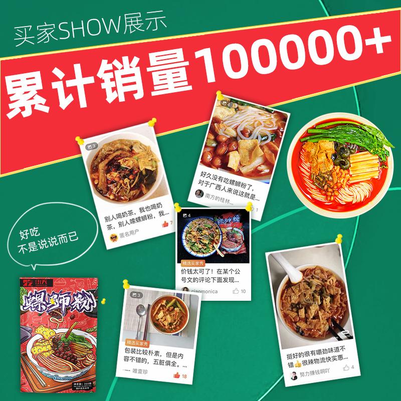 【吃小天】广西柳州螺蛳粉330g*3