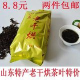 Shandong specialty roasted old fire charcoal bagged old dry roasted tea yellow big tea big leaf tea Linyi two free shipping.