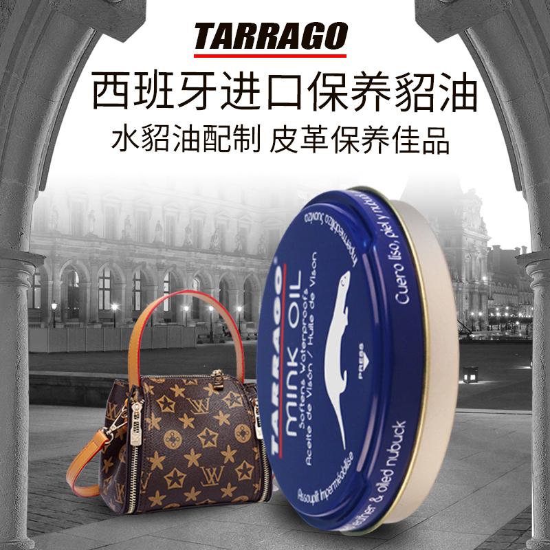 TARRAGO進口固體鞋油無色馬丁靴鞋油貂油皮衣皮包保養油透明通用