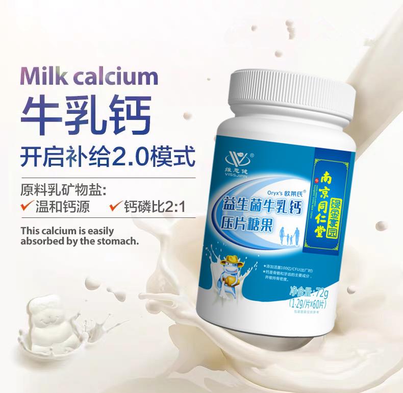 南京同仁堂 益生菌牛乳钙片 60片
