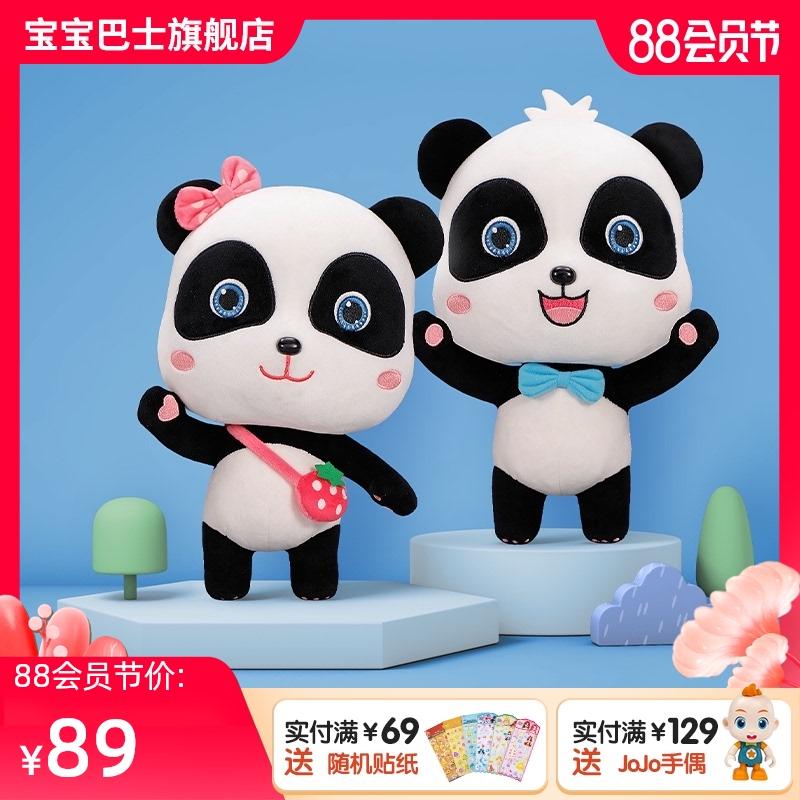 宝宝巴士奇奇妙妙熊猫安抚可爱毛绒布艺玩具玩偶布娃娃公仔