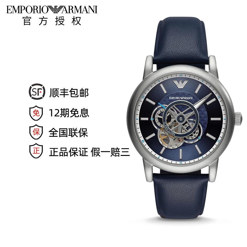 Armani阿玛尼机械表男士表时尚手表皮带镂空腕表AR60011官方正品