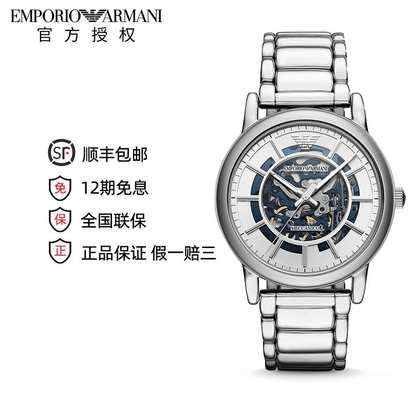Armani阿玛尼镂空自动机械钢带商务休闲男士手表AR60006官方正品