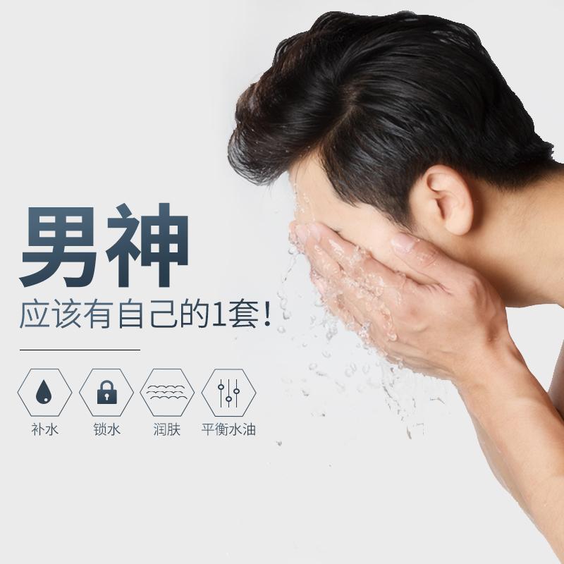 男士护肤品套装洗面奶水乳霜控油补水保湿祛痘洗脸保养面部全套主图