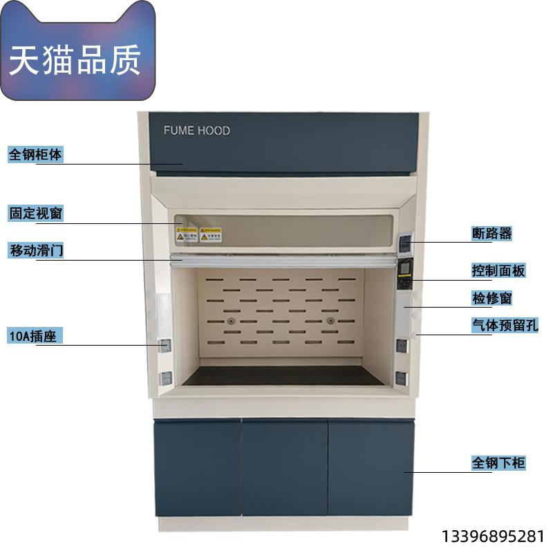 化验室桌上型排风罩 抽风柜 通风橱 PP 全钢 实验室通风柜 豪萨