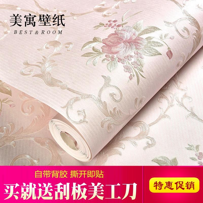 贴纸卧室家用装饰壁纸