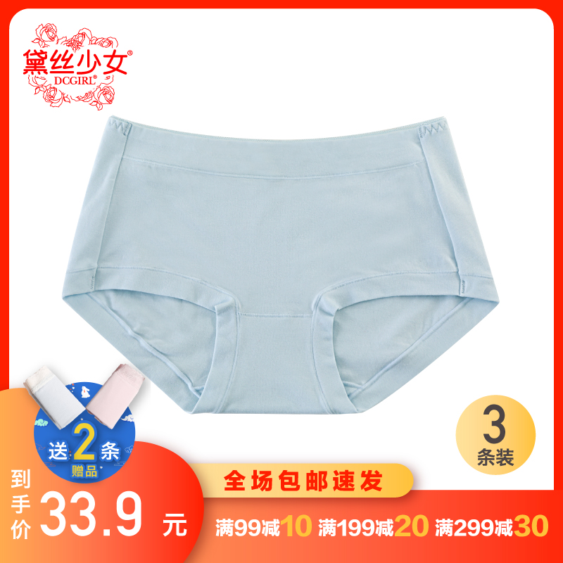 3条装黛丝少女内裤女50支全棉女士中腰性感纯棉夏季透气三角底裤
