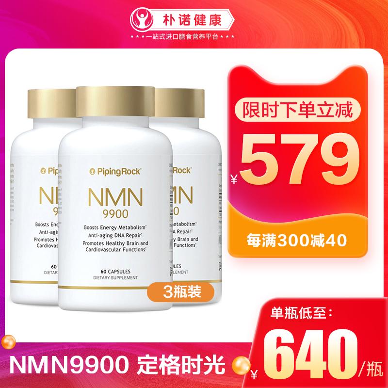 NMN9000+烟酰胺单核苷酸衰老非金�_威港抗修复基因艾沐基茵12000