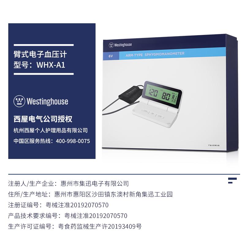 西屋血压测量仪臂式电子血压计家用量血压高仪器老人高精准全自动