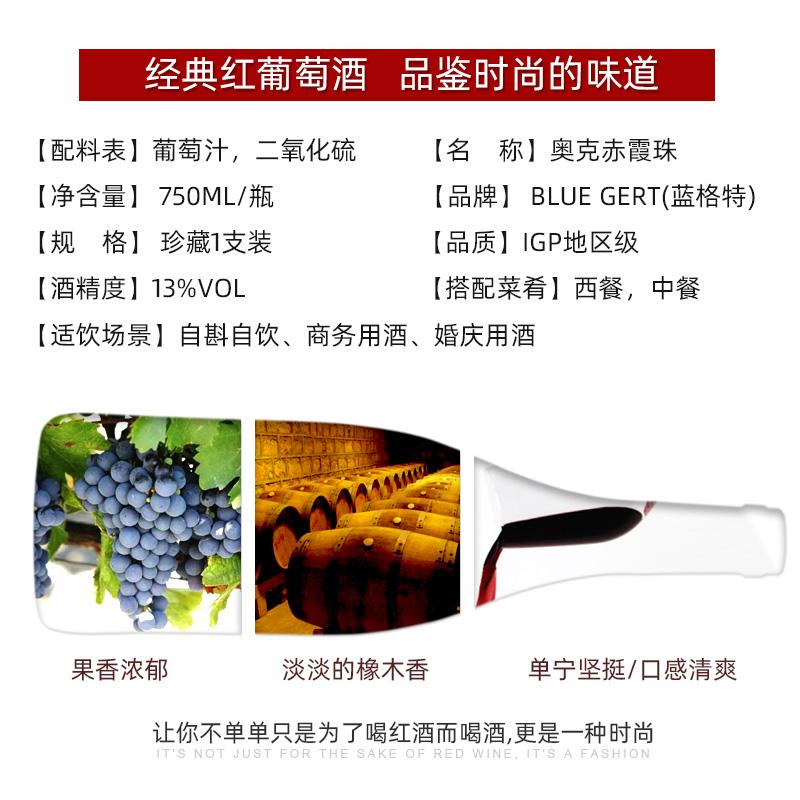75CL ° 13 干红葡萄酒稀有 奥克地区级原瓶原装赤霞珠 IGP 法国进口