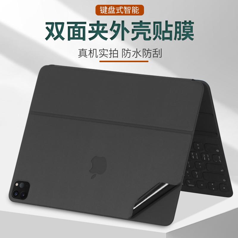 適用蘋果iPad Pro11寸12.9寸鍵盤式智能雙面夾Smart Keyboard Folio貼紙平板電腦2021款純色機身外殼保護貼膜